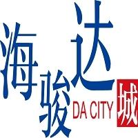 成都市海骏达商业管理有限公司